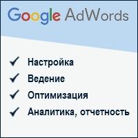 Google Ads: настройка, ведение