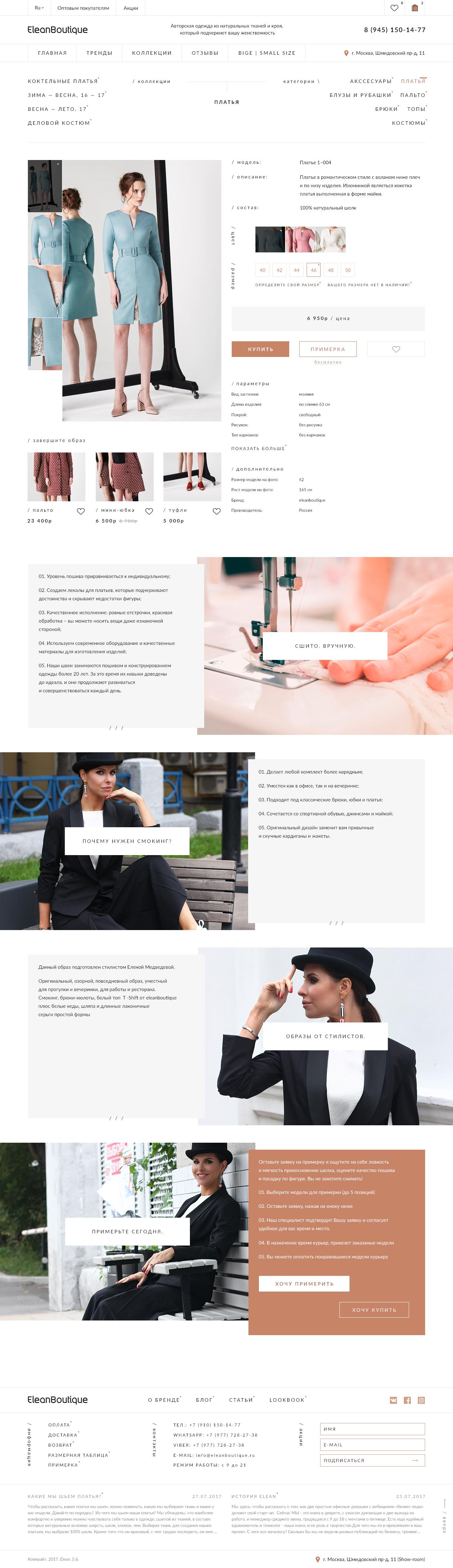 EleanBoutique (OpenCart)