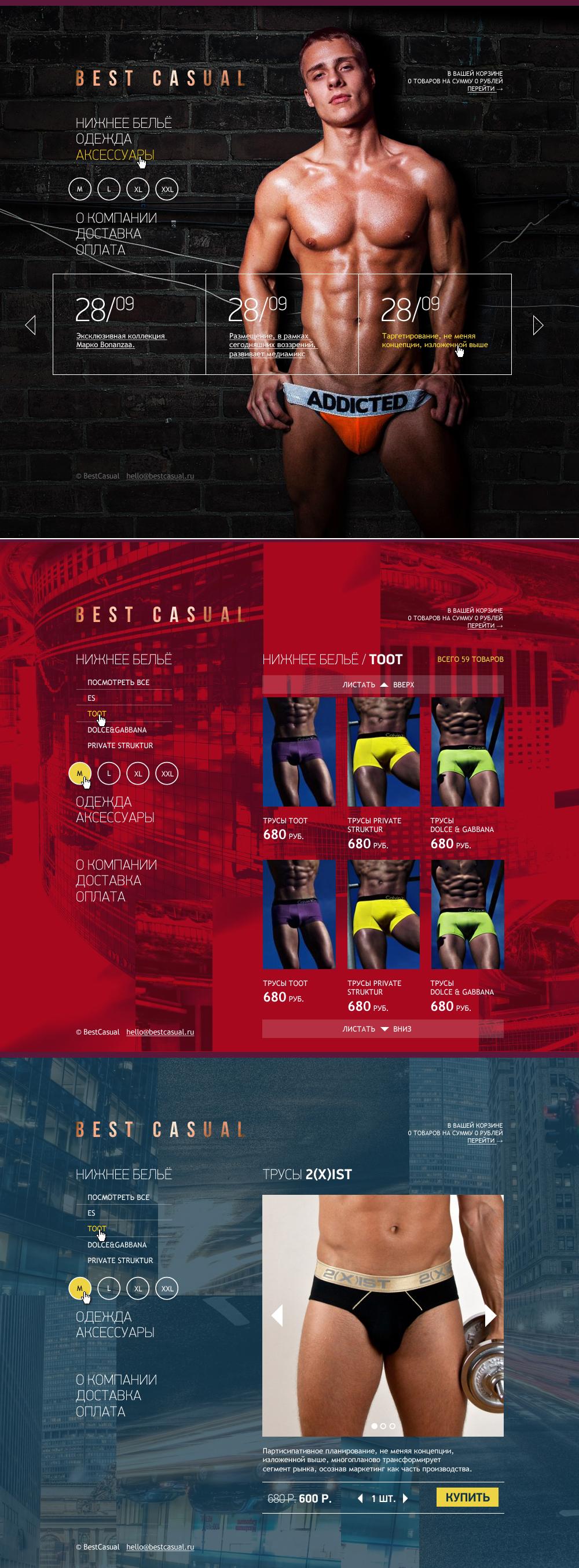 BestCasual - интернет-магазин нижнего белья