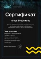 Диплом по получению доп. образования по Веб-дизайну