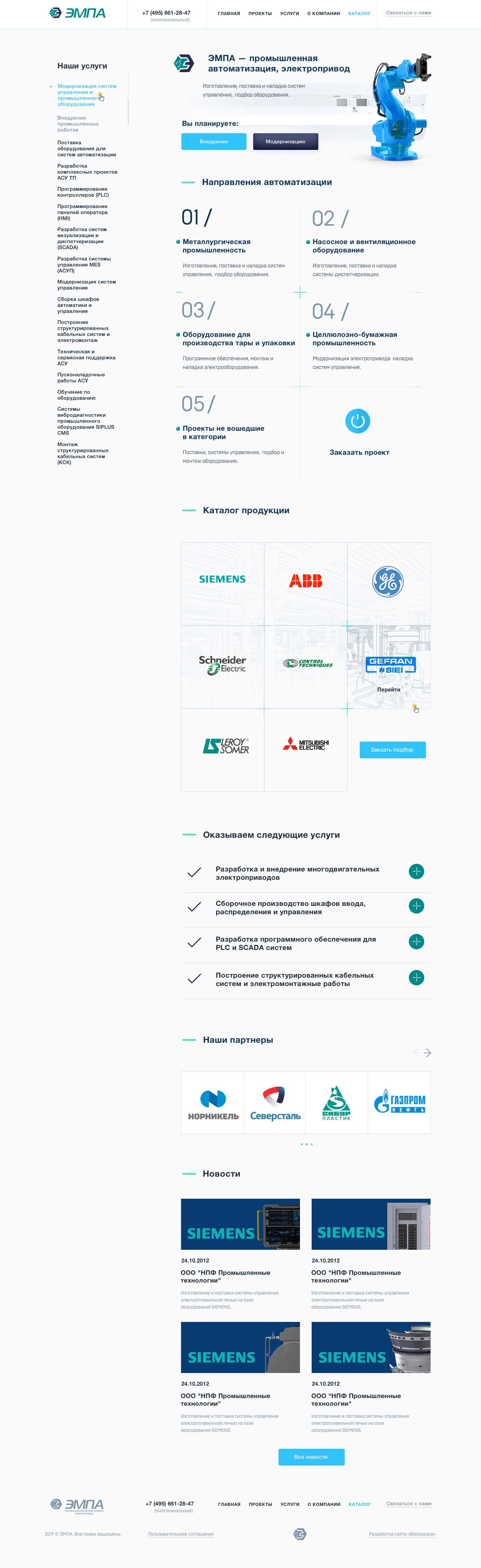 """- Модернизация сайта """"под ключ"""""""