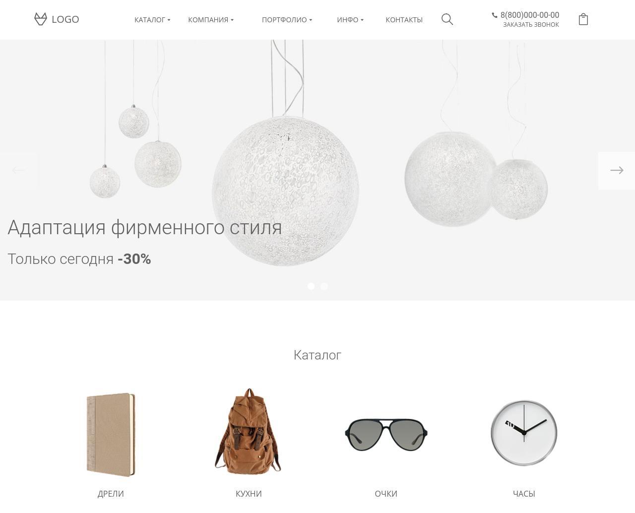 Сайт на продажу – Корпоративный сайт Эко