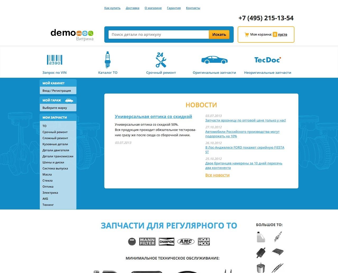 Сайт на продажу – Интернет-магазин автозапчастей «Linemedia»