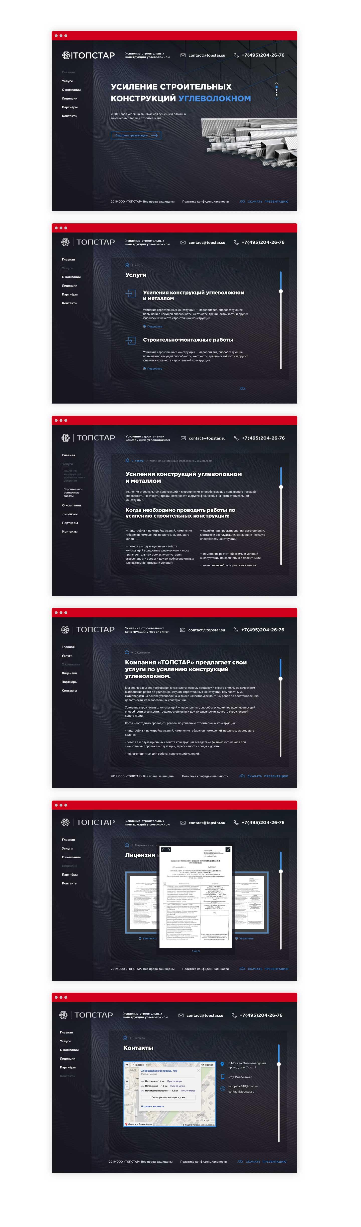 - Корпоративный сайт «под ключ» -