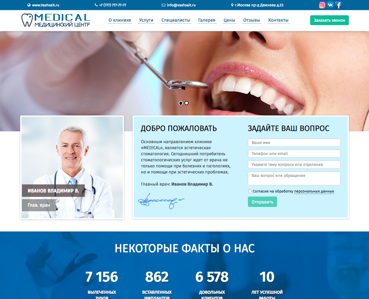 Сайт на продажу - Сайт медицинского цента. Сайт стоматологии.