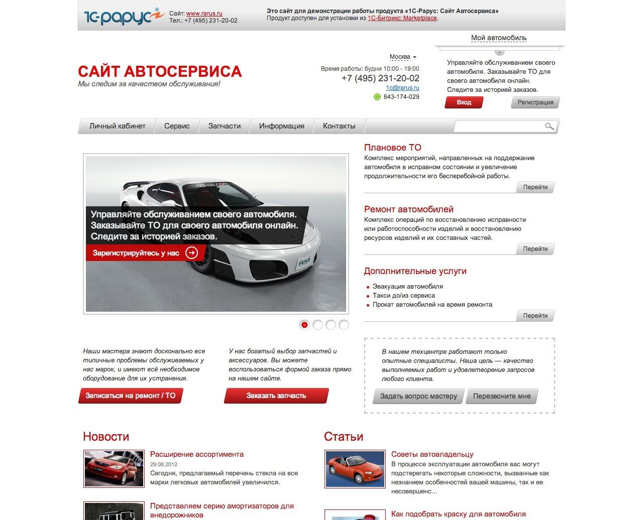 Сайт на продажу – Сайт автосервиса