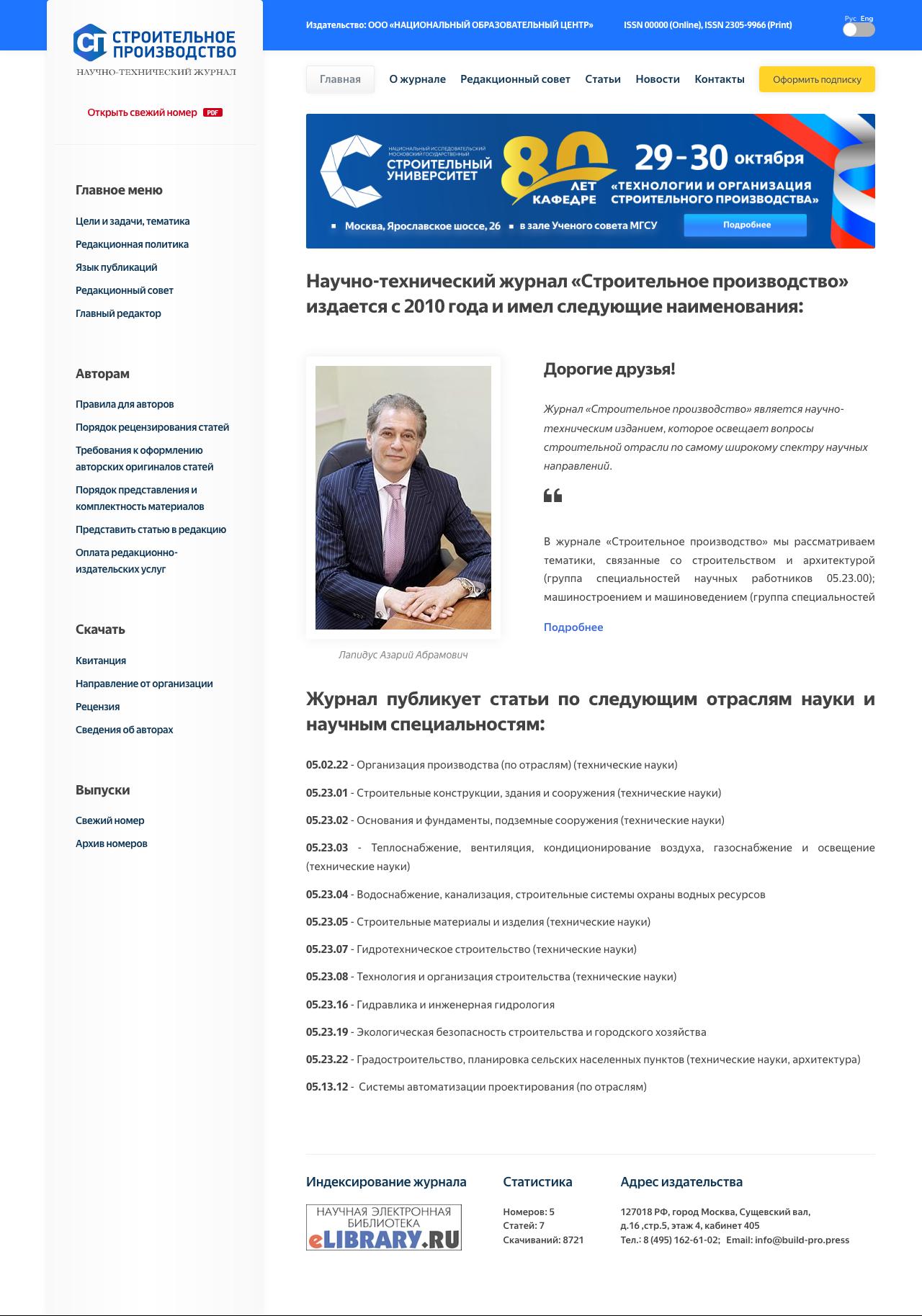 Научно-технический журнал «Строительное производство»