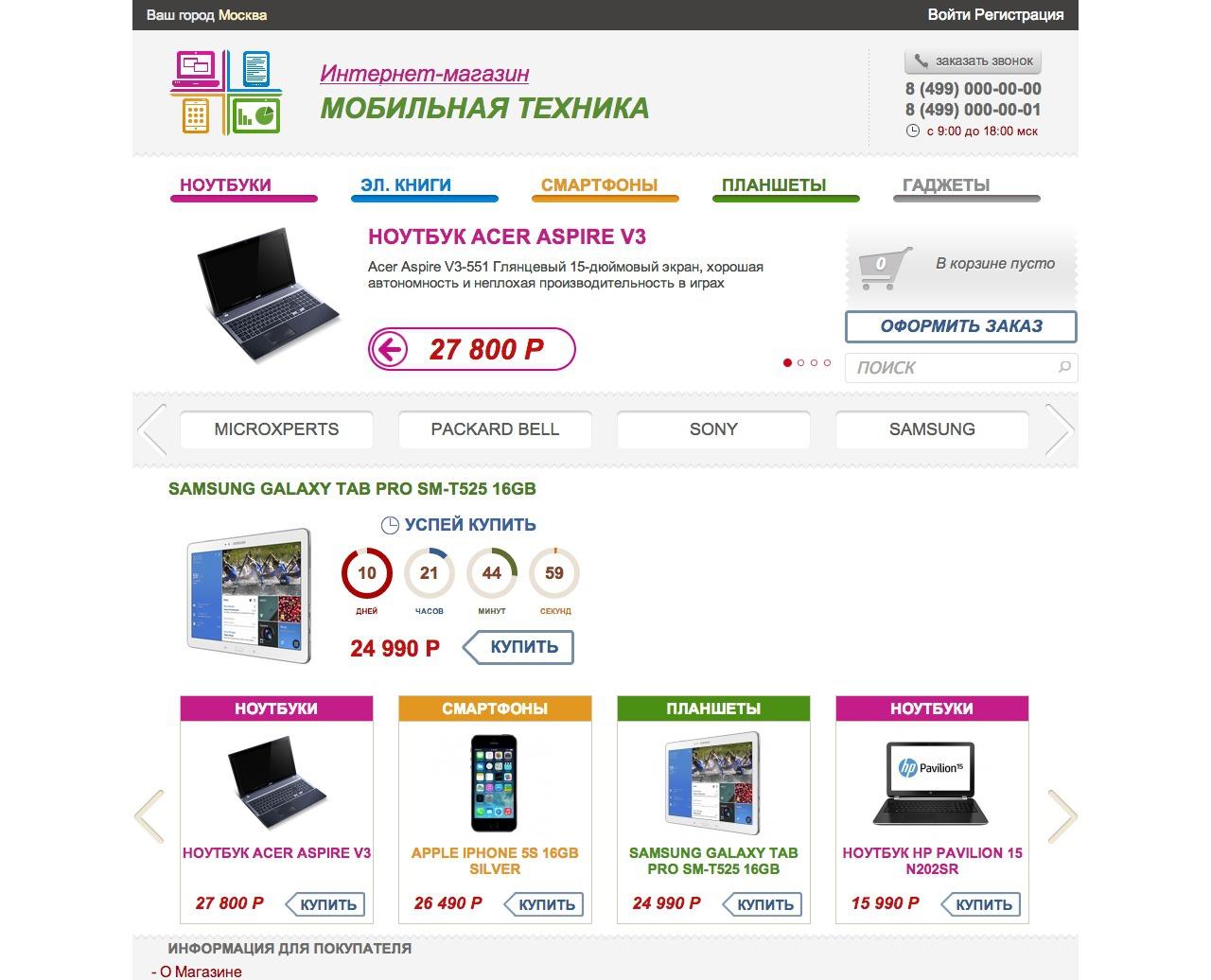 Сайт на продажу – Магазин мобильной техники или оргтехники