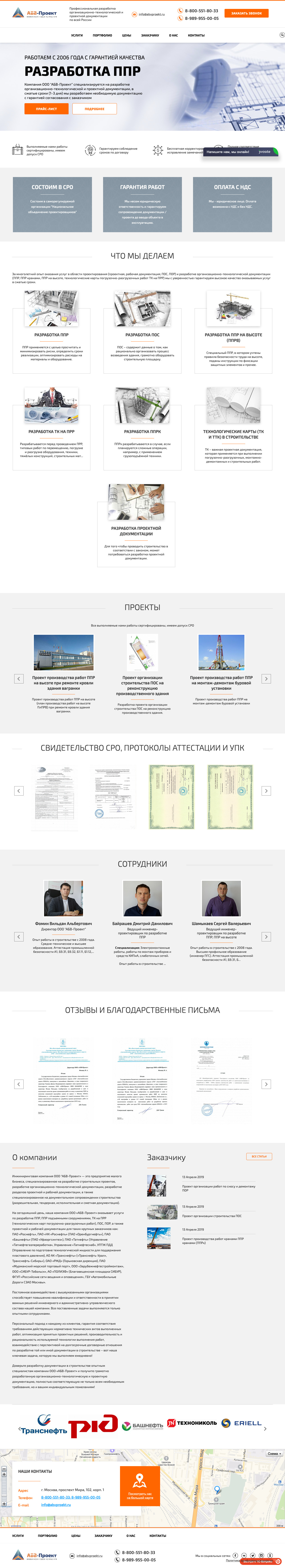 "ООО ""АБВ-Проект"""