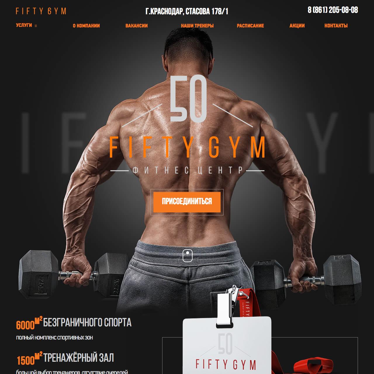 Дизайн сайта для фитнес центра FIFTY GYM