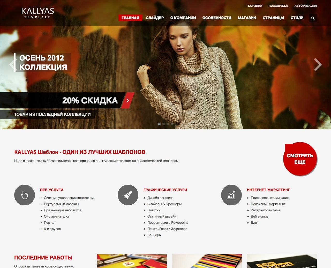 Сайт на продажу – Адаптивный интернет - магазин товаров для дома