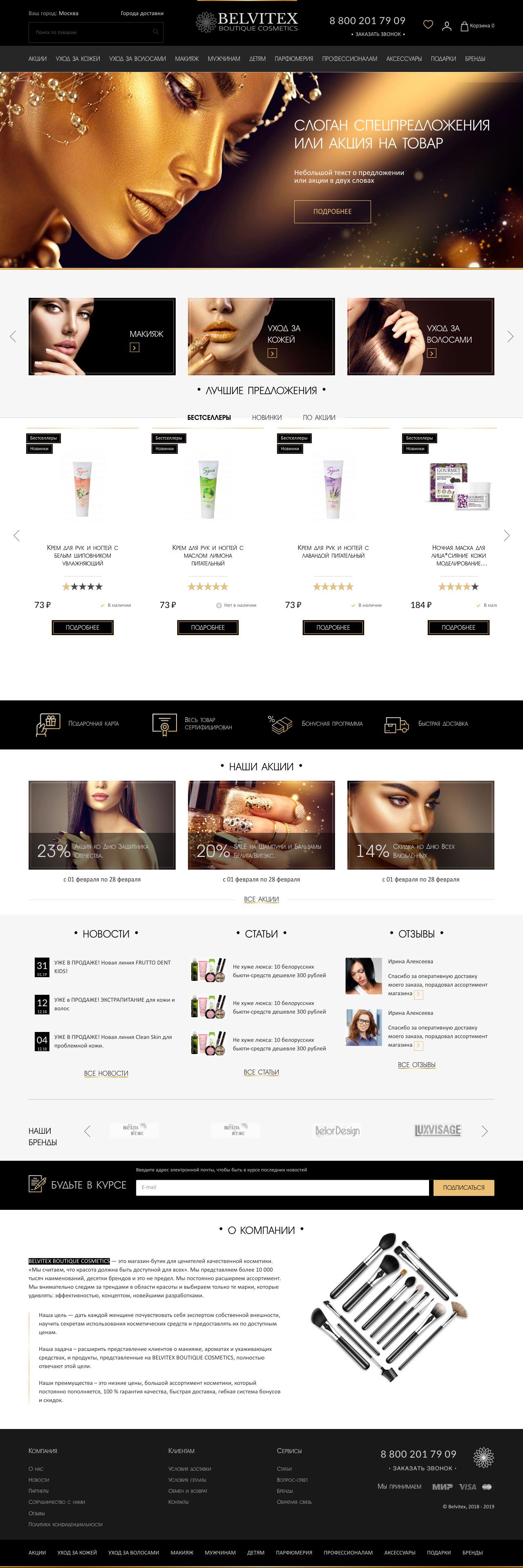 BELVITEX BOUTIQUE COSMETICS — это магазин-бутик для ценителей качественной косметики.