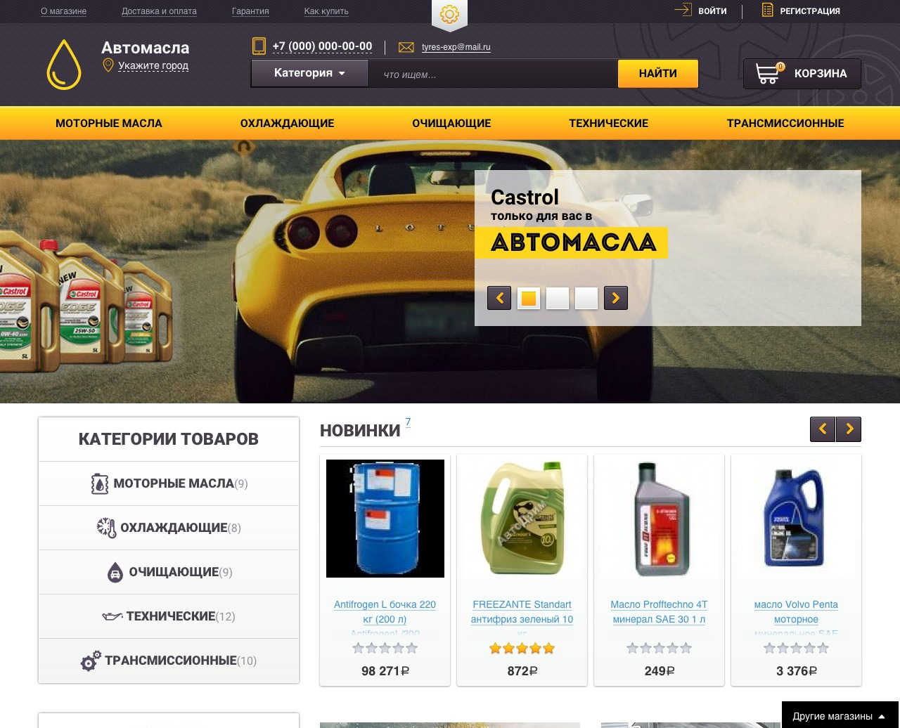 Сайт на продажу – Автомасла и расходники