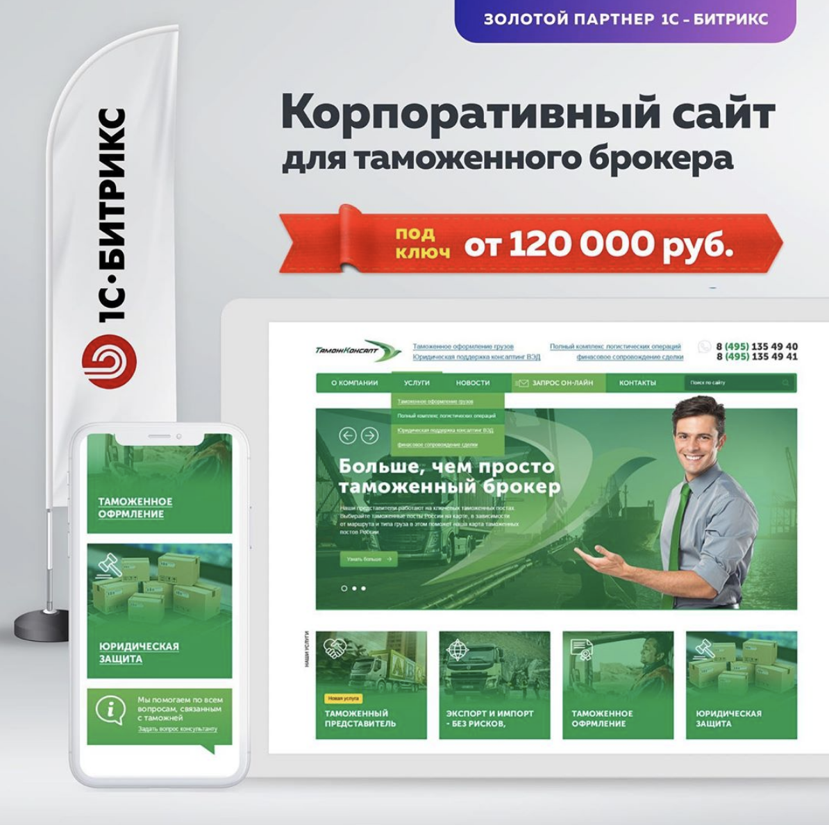 Корпоративный сайт для таможенного брокера под ключ за 1 месяц. От: 120' 000 руб