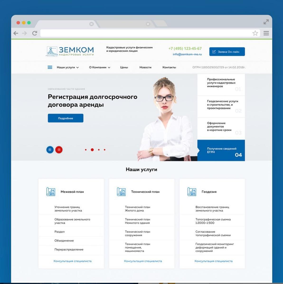 Кадастровые услуги для физических и юридических лиц - ЗЕМКОМ