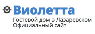 Виолетта - Гостевой дом в Лазаревском