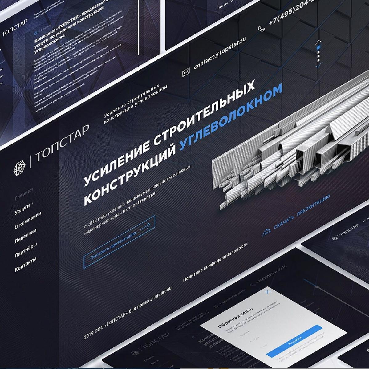 ТОПСТАР - устроительные конструкции из углеволокна