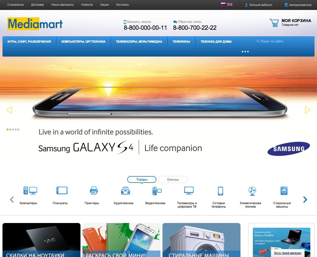 Сайт на продажу – Интернет-магазин электроники и бытовой техники
