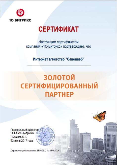 Золотой сертифицированный партнер 1С-Битрикс