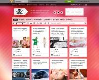 Сайт на продажу - Магазин скидок и купонов