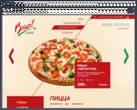 """Сервис по доставке пиццы """"Клип"""""""