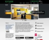 Сайт на продажу – Сайт магазина кухонь