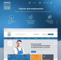 Дизайн сайта для портала водоканала