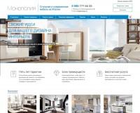 Сайт на продажу – Монополия - корпоративный сайт