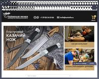 Производство ножей ручной работы в г. Ворсма