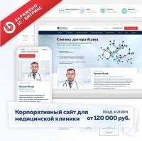 Создание эффективного сайта для клиники или медицинской компании