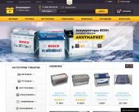 Сайт на продажу – Аккумаркет - магазин аккумуляторов