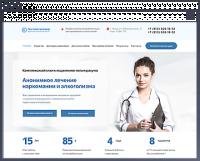 - Медицинский сайт «под ключ» -