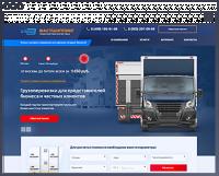 + Сайт услуг по грузоперевозкам +