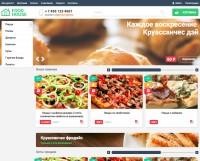 Сайт на продажу - Интернет-магазин доставки пицы