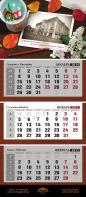 Календарик квартальный