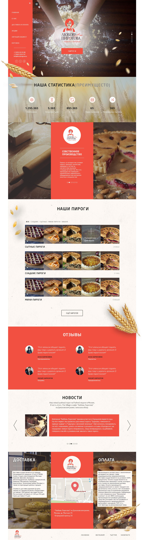 Разработка дизайна сайта lovepirogova.ru фото f_83156b67b397c4d6.jpg
