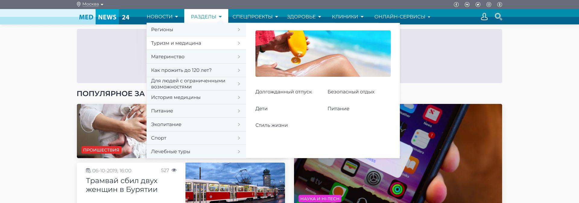 Редизайн главной страницы портала mednews24.ru фото f_1125d9f6cb97c845.jpg