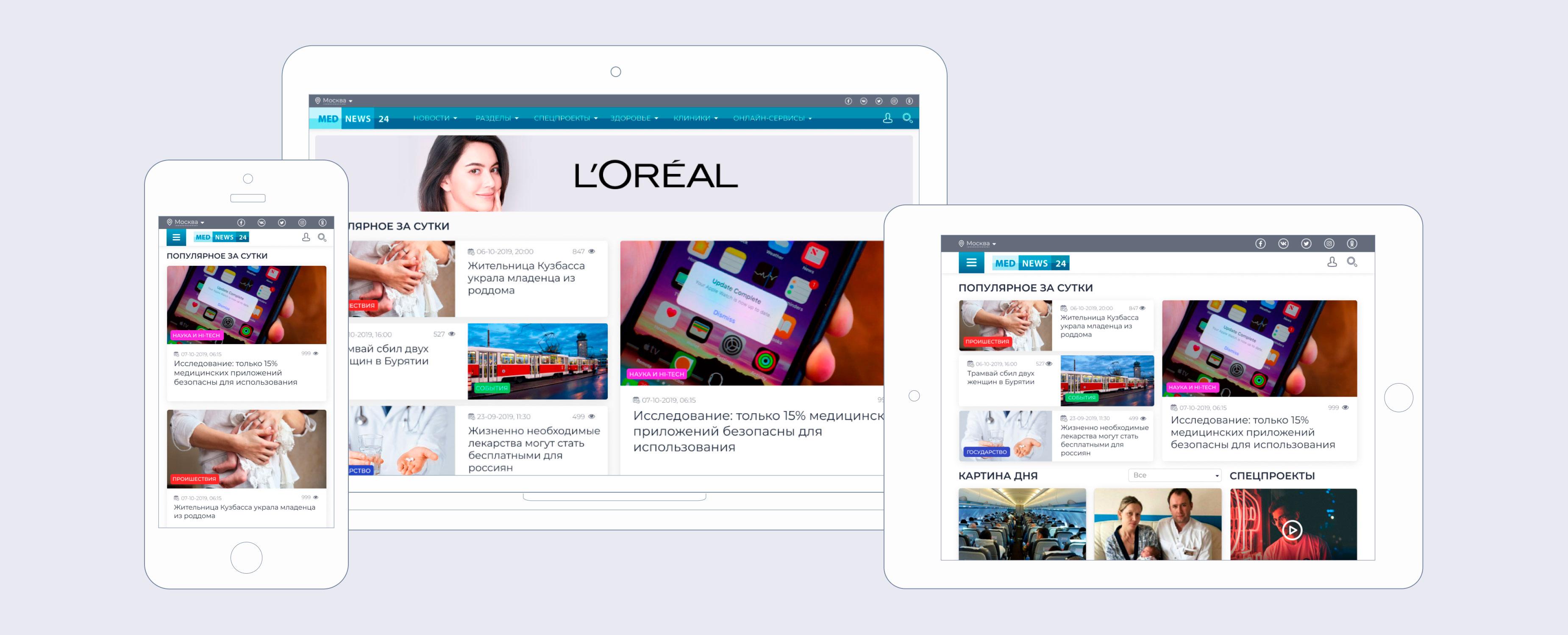 Редизайн главной страницы портала mednews24.ru фото f_1205d9f6cc3b0620.jpg