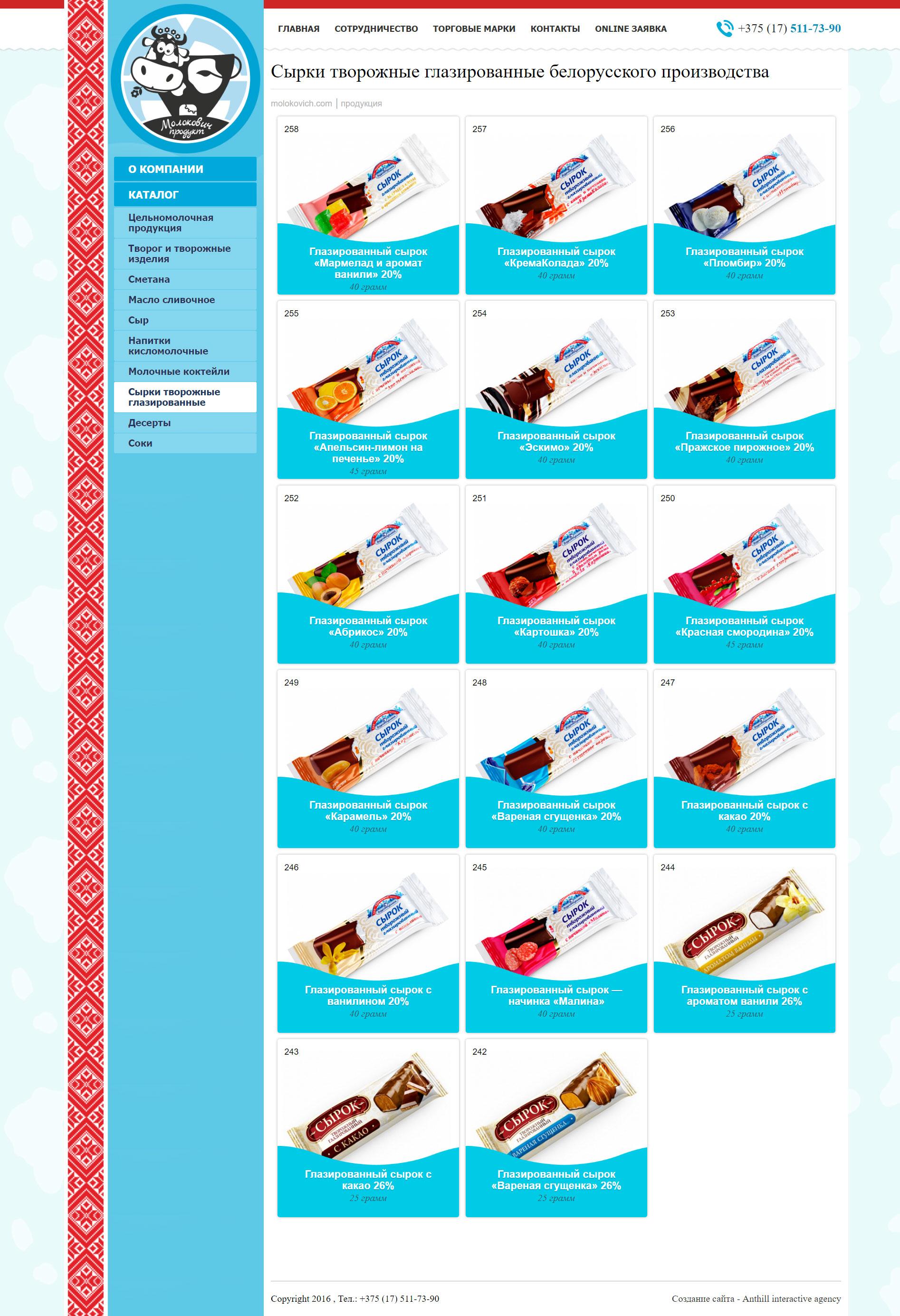 Молочные продукты из Республики Беларусь