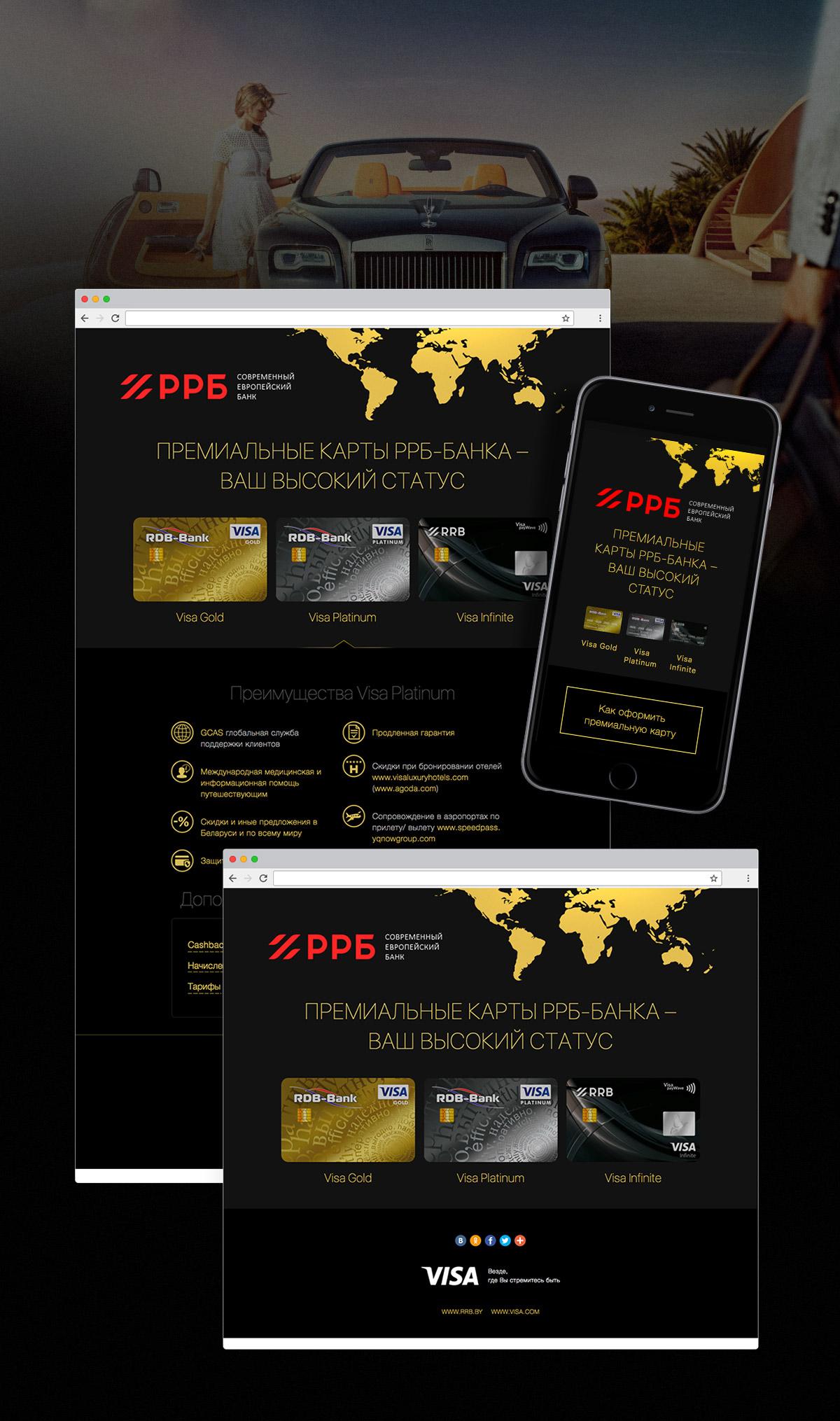 VIP.RRB.BY -  премиальные карты РРБ-Банка