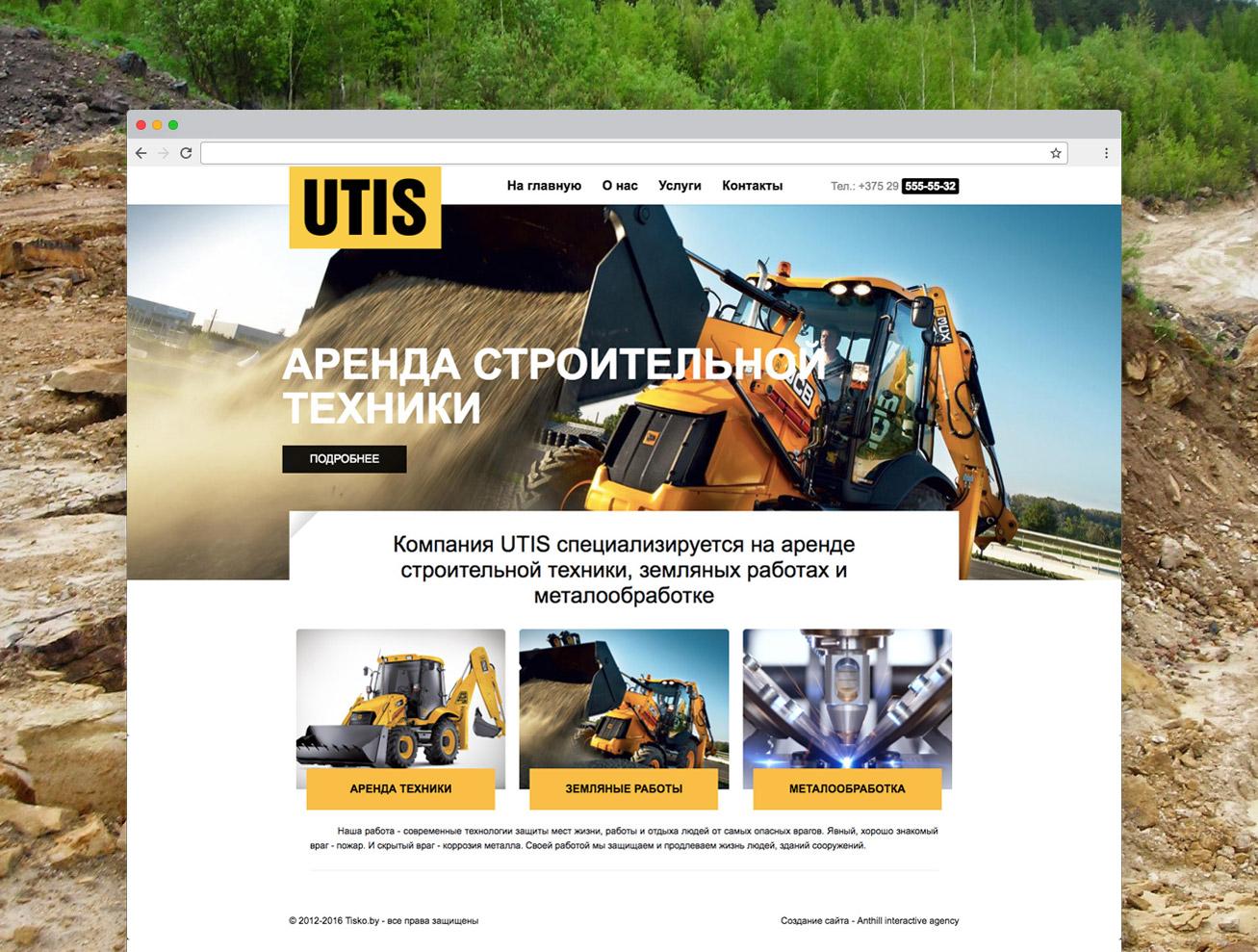 «ЮТИСтройКомпани» - аренда строительной техники