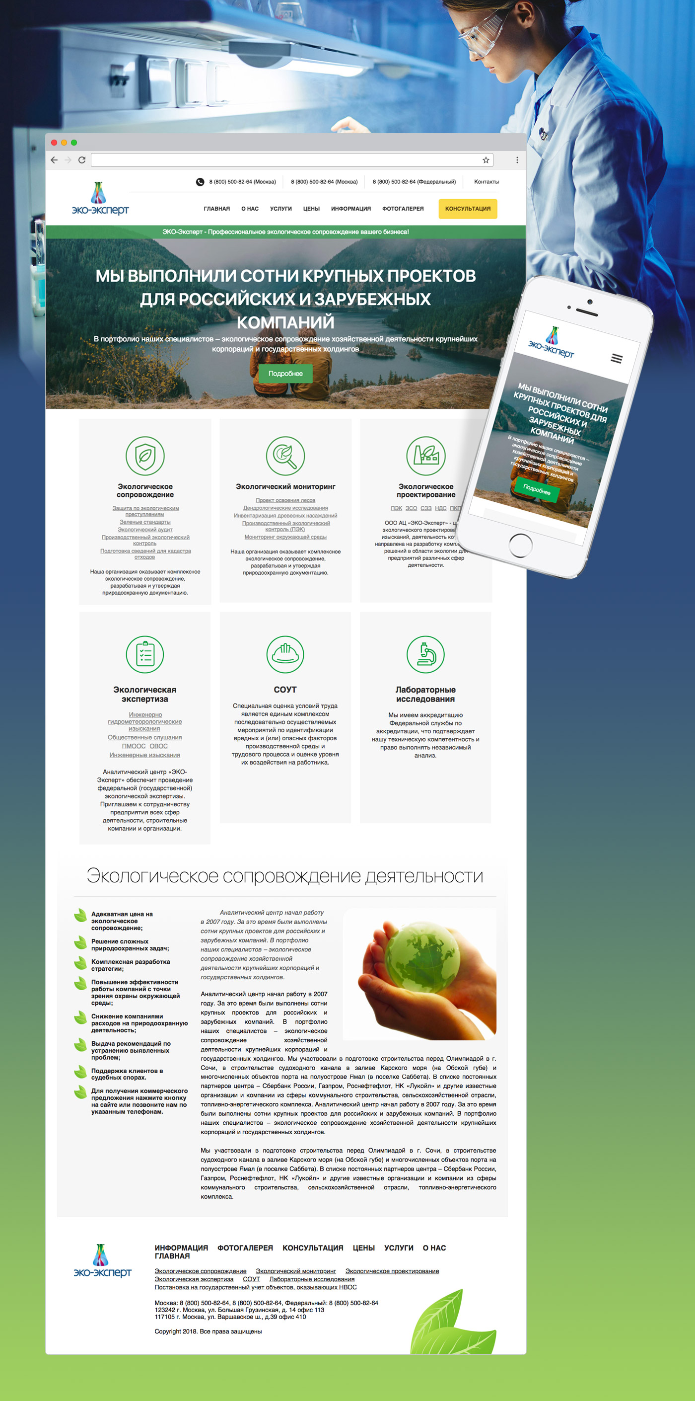 «ЭКО-Эксперт» - экологическое сопровождение бизнеса!