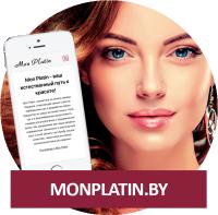 Monplatin.by - ваш естественный путь к красоте!