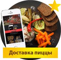ООО «Терра Пицца» - сеть кафе, доставка, кейтеринг