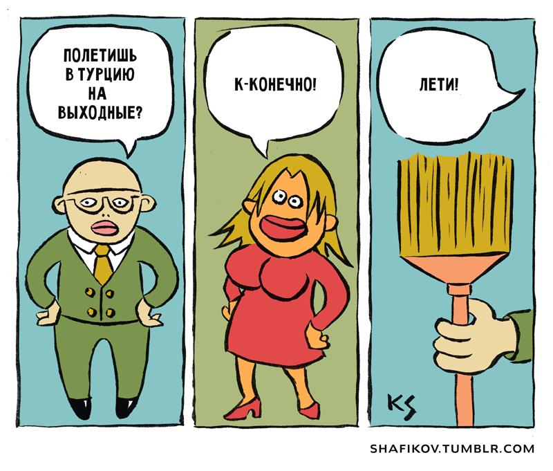 В Турцию на выходные, комикс