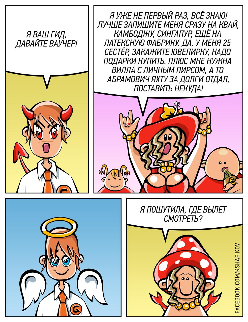 Инфо-встреча, комикс