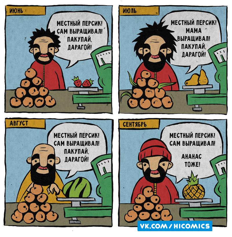 Персики, комикс