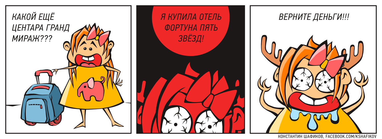 Фортуна, комикс