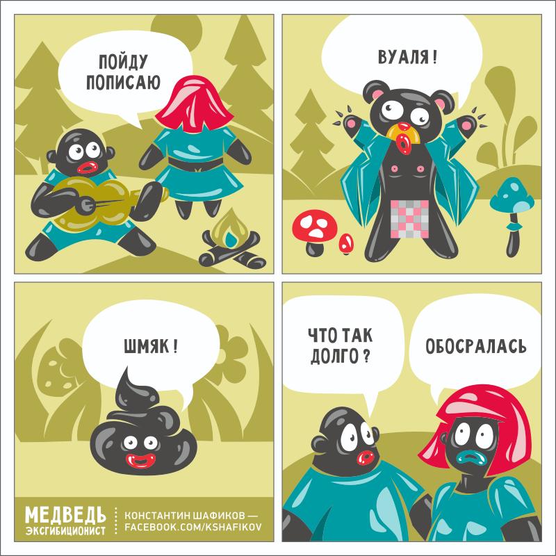 Медведь-эксгибиционист, комикс