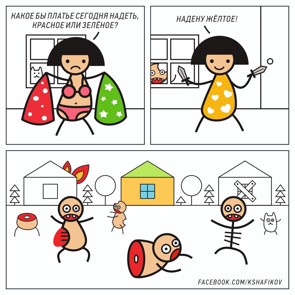 Комикс о прекрасном